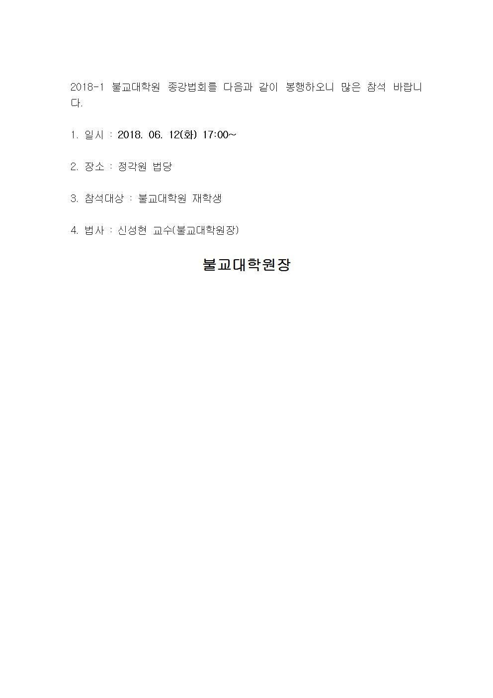 법회 안내001