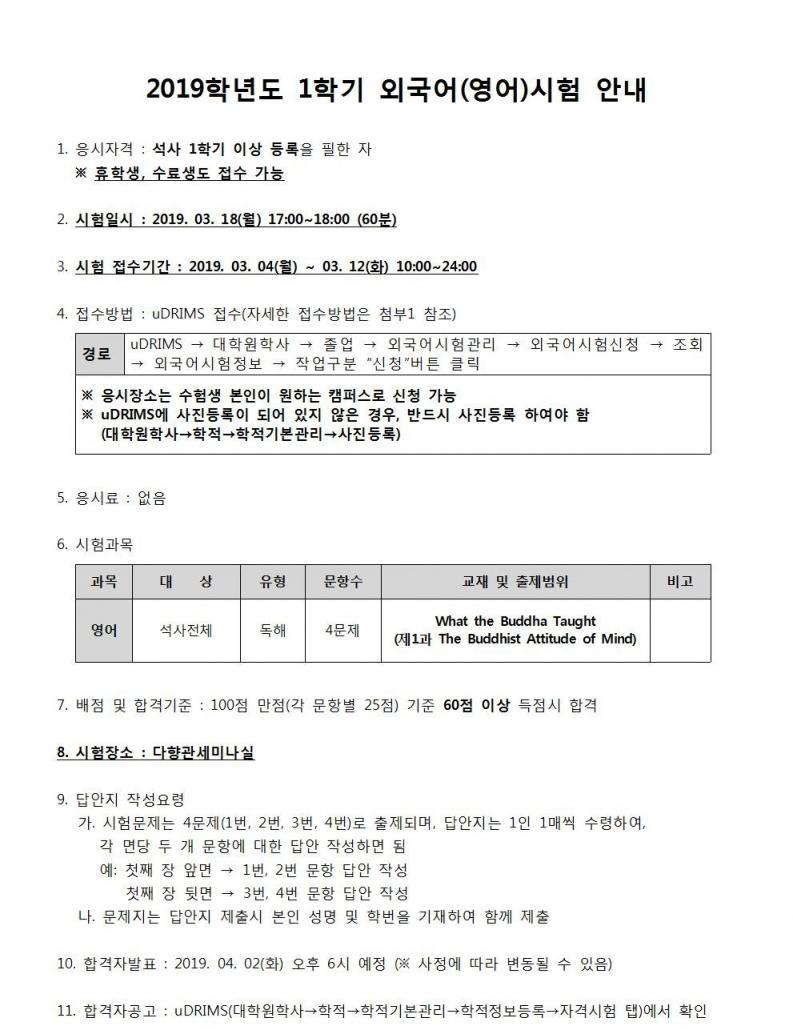 외국어시험 공고문(홈페이지)001
