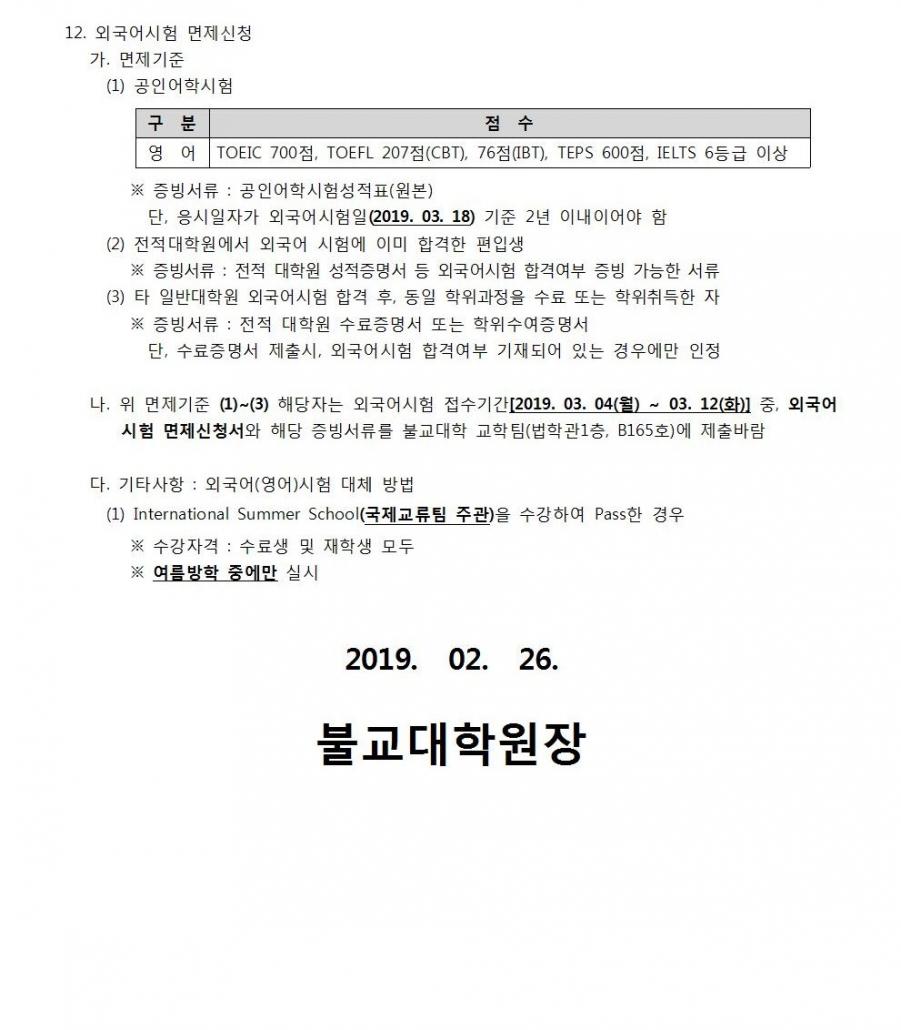 외국어시험 공고문(홈페이지)002