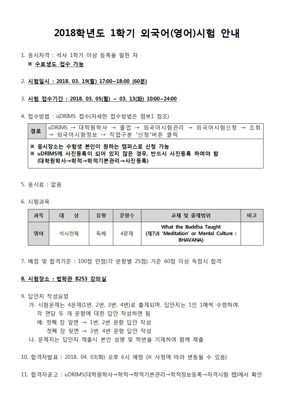 (제1안의 첨부1)외국어시험 공고문(홈페이지)001