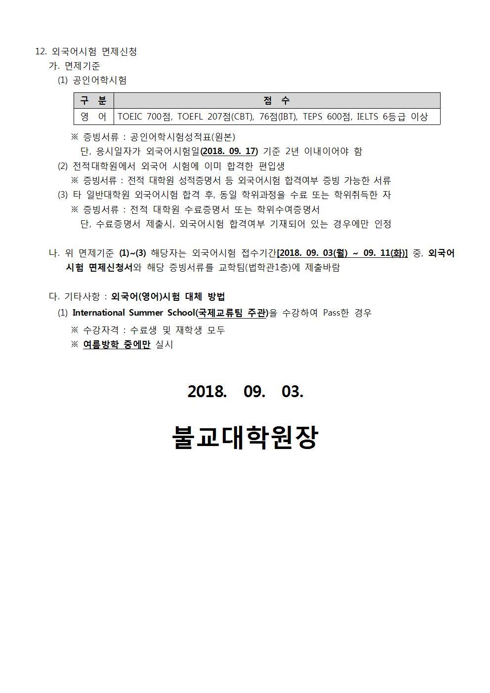 (제1안의 첨부1)외국어시험 공고문(홈페이지)002