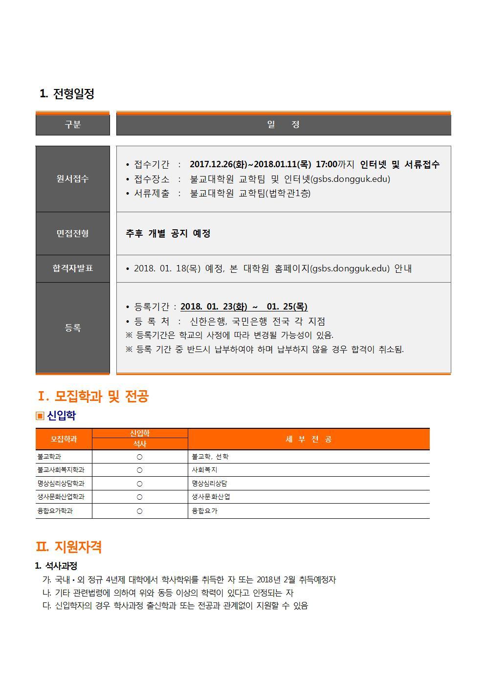 (첨부1) 불교대학원 2018학년도 전기 신입생 모집 요강(2차)001