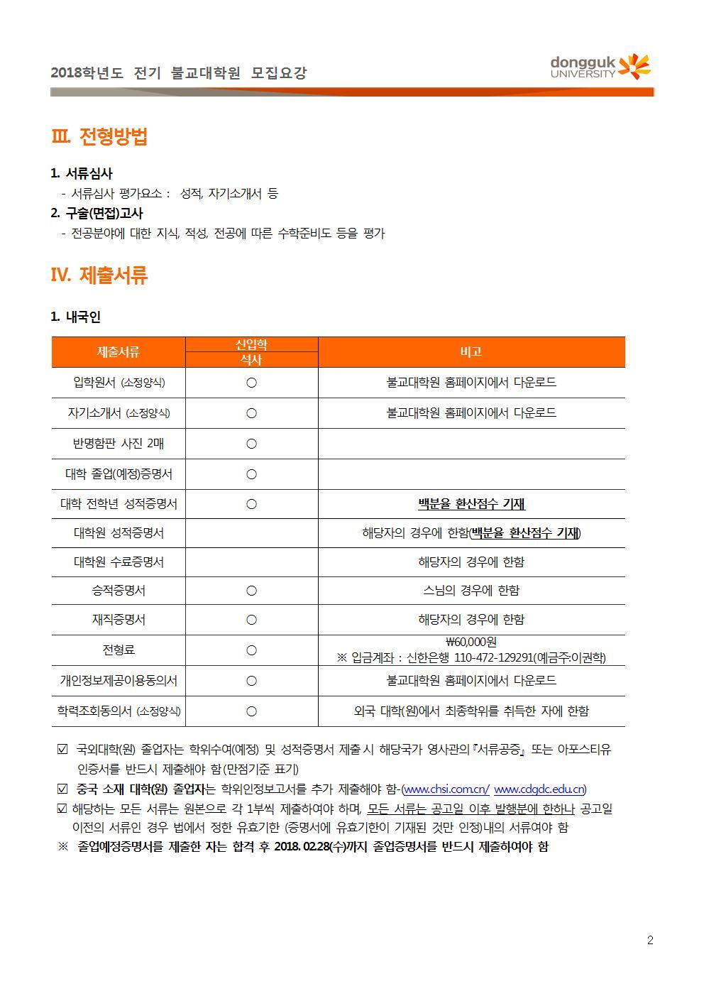 (첨부1) 불교대학원 2018학년도 전기 신입생 모집 요강(2차)002