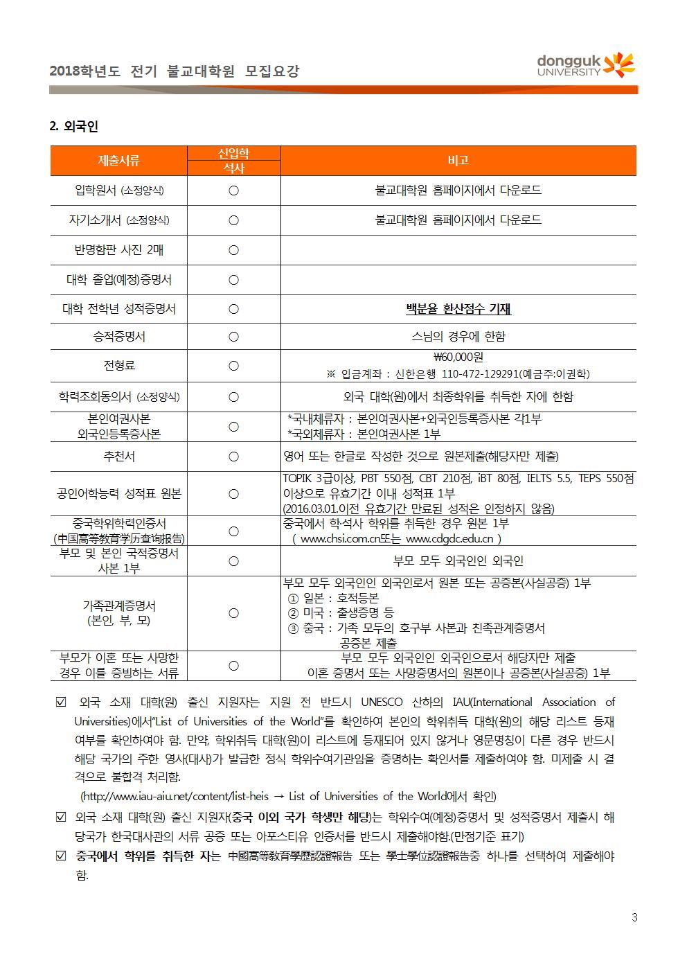 (첨부1) 불교대학원 2018학년도 전기 신입생 모집 요강(2차)003