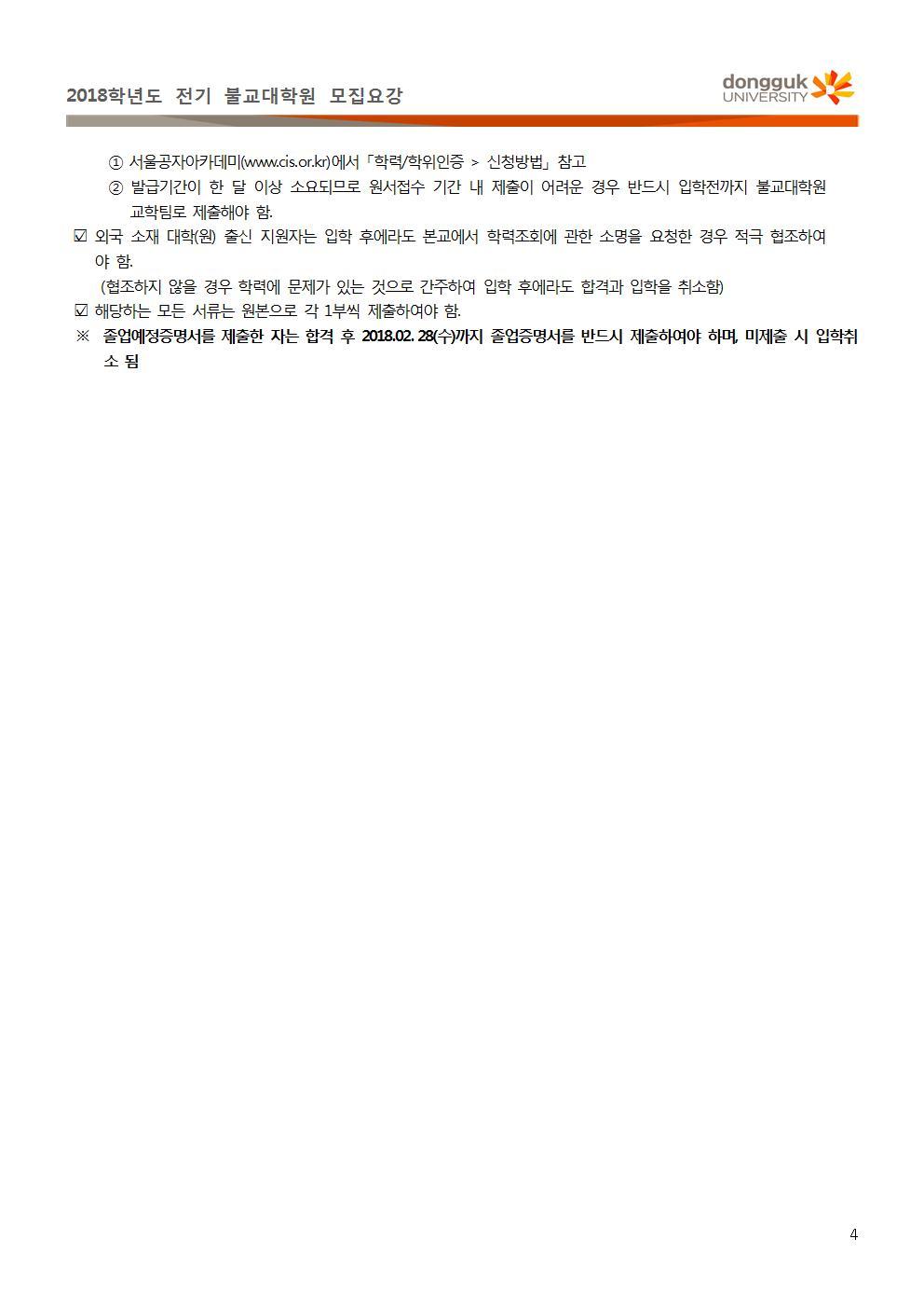 (첨부1) 불교대학원 2018학년도 전기 신입생 모집 요강(2차)004