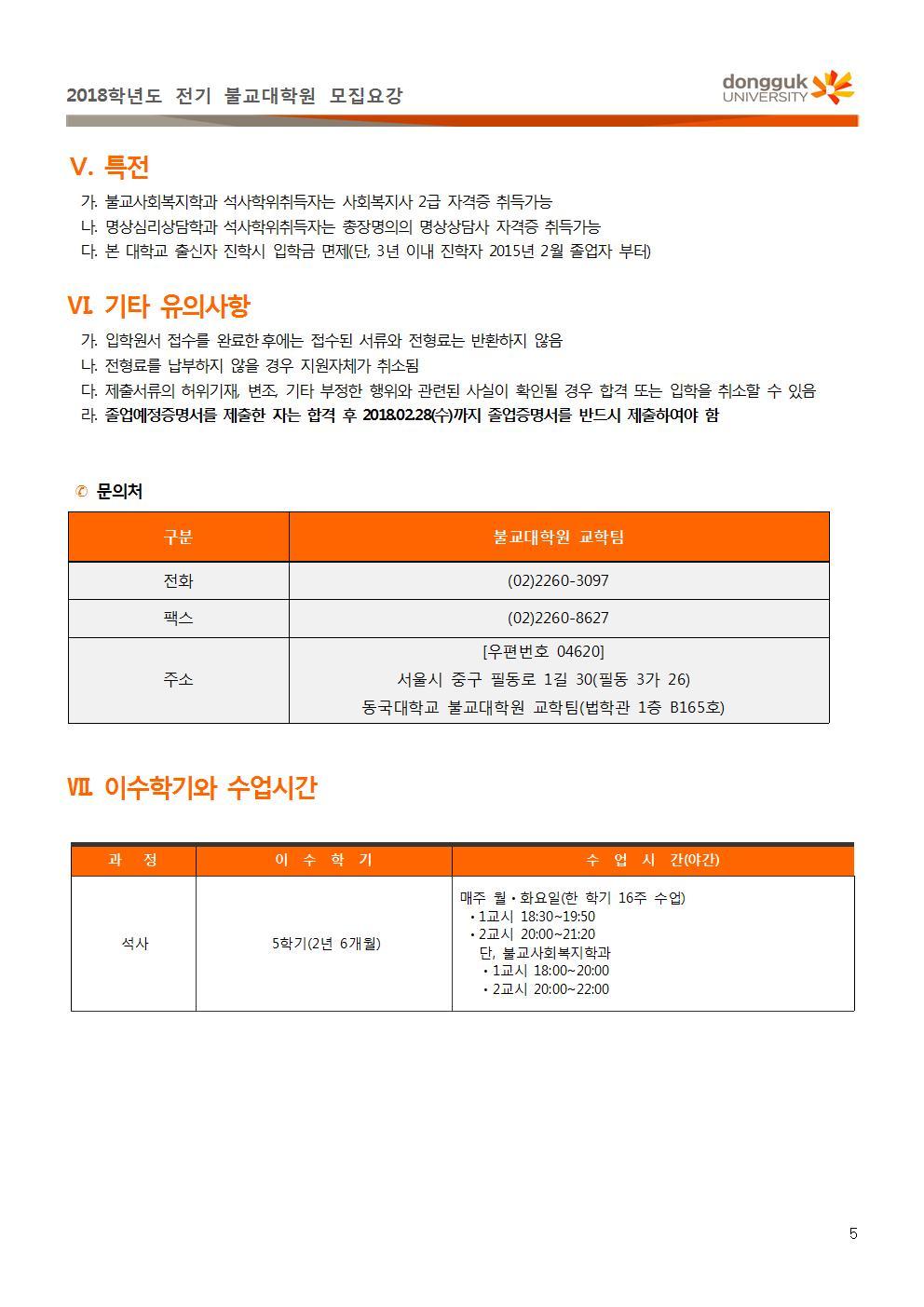 (첨부1) 불교대학원 2018학년도 전기 신입생 모집 요강(2차)005
