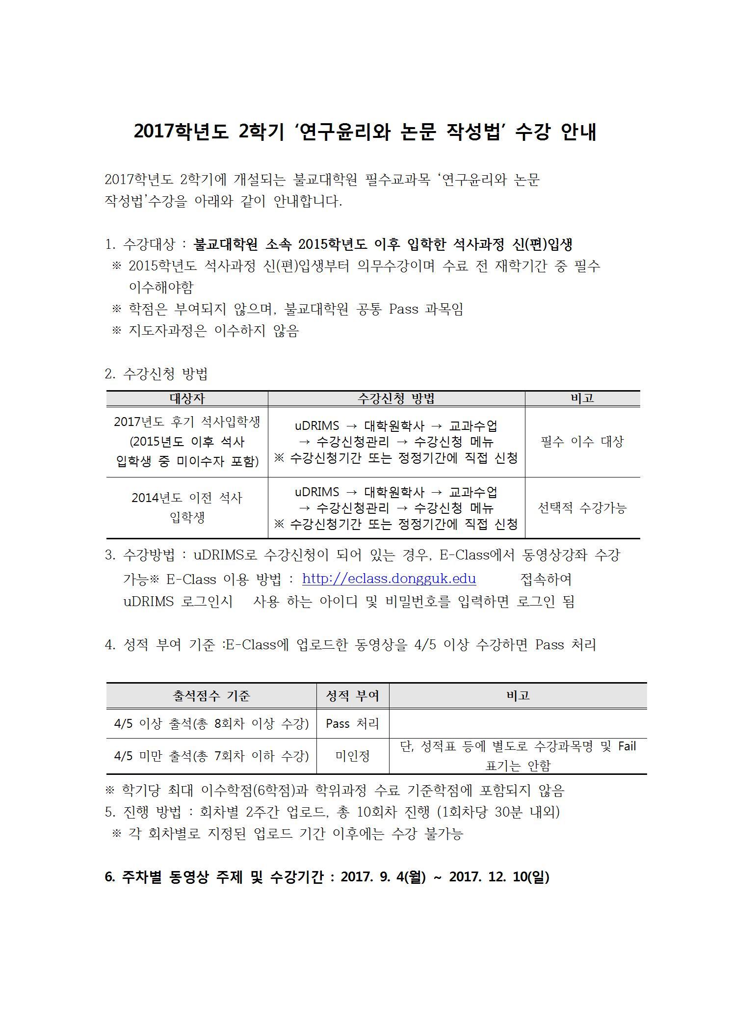 (첨부1) 2017학년도 2학기 '연구윤리와 논문 작성법' 수강 안내001