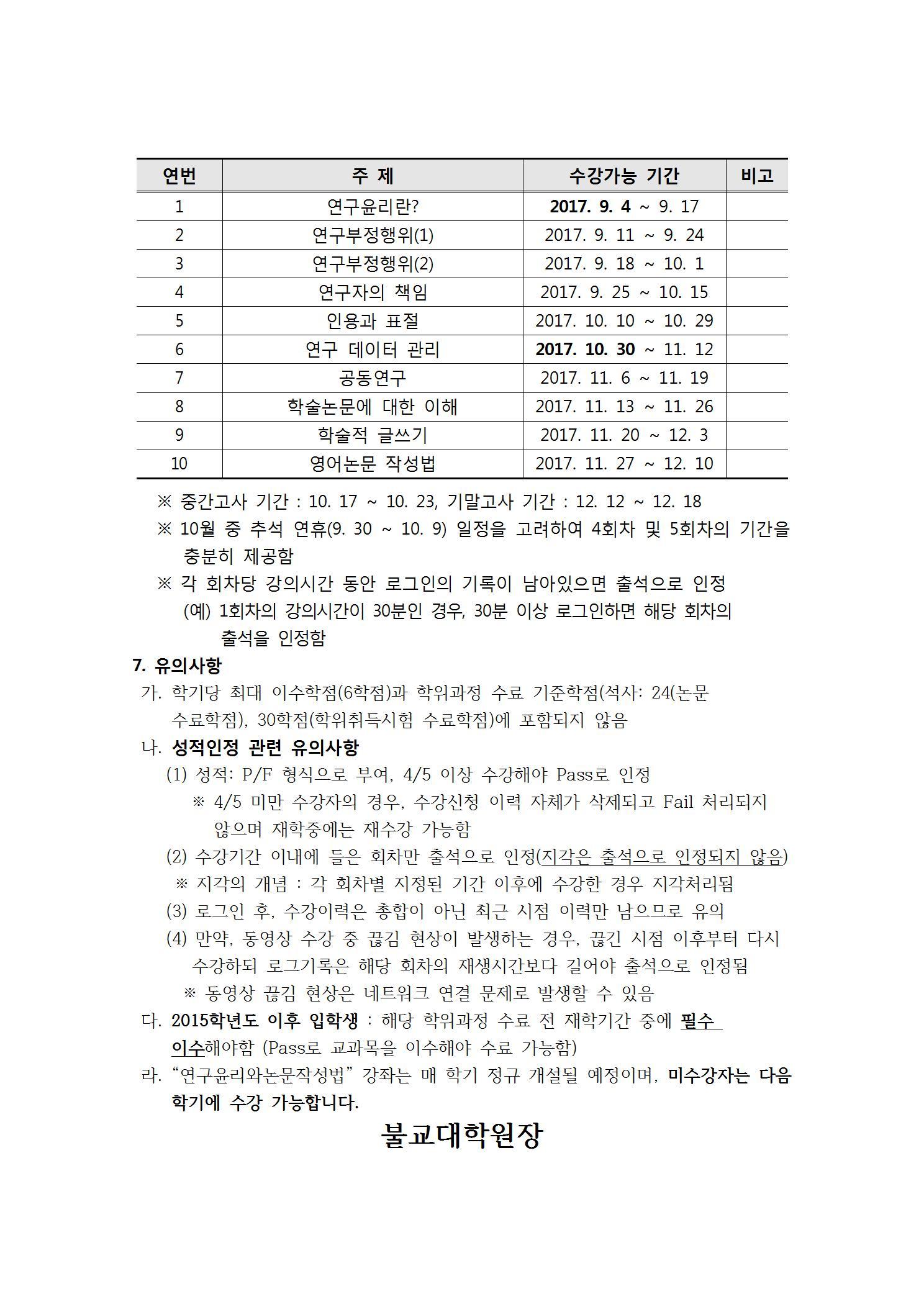 (첨부1) 2017학년도 2학기 '연구윤리와 논문 작성법' 수강 안내002