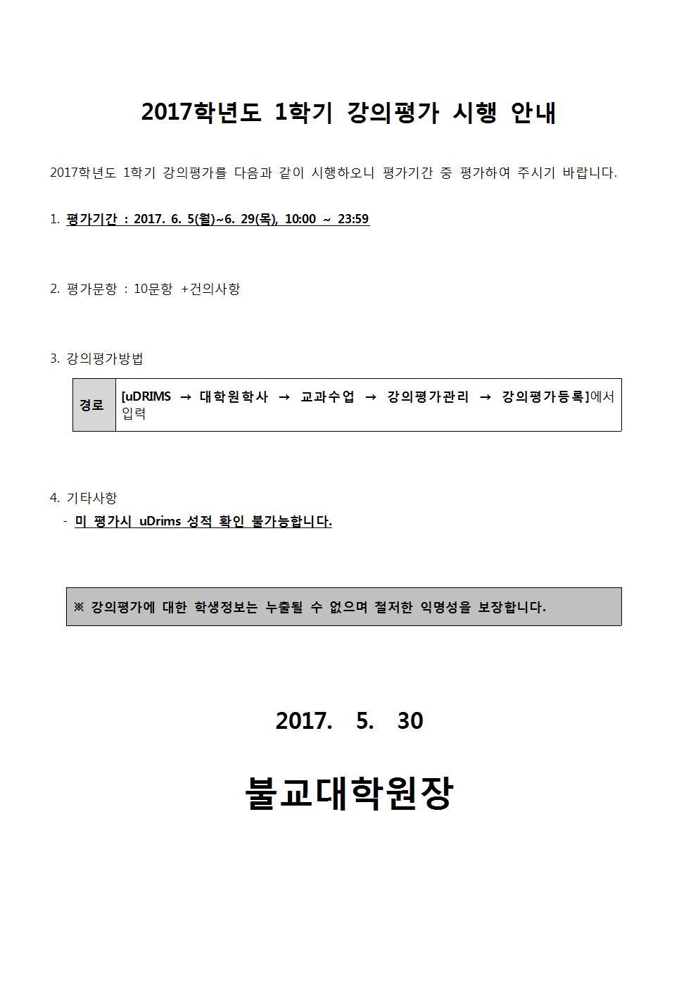 (첨부2) 강의평가 안내문(1학기)001