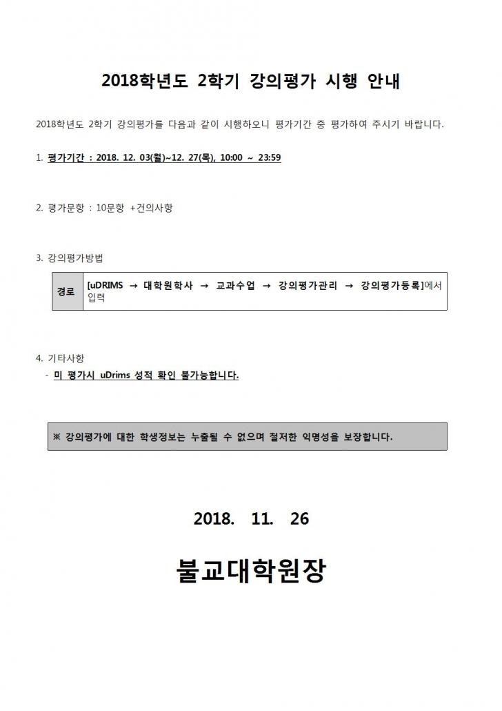 (첨부2) 강의평가 안내문(2학기)001