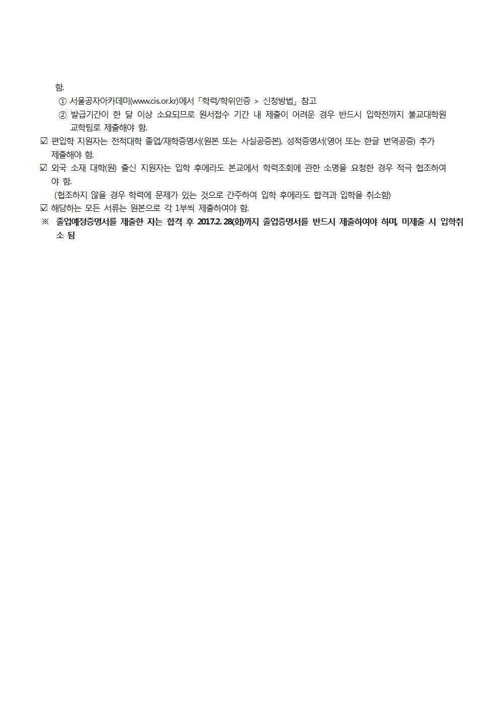 (홈페이지 게시용) 불교대학원 2017학년도 전기 신입생 3차모집 요강004