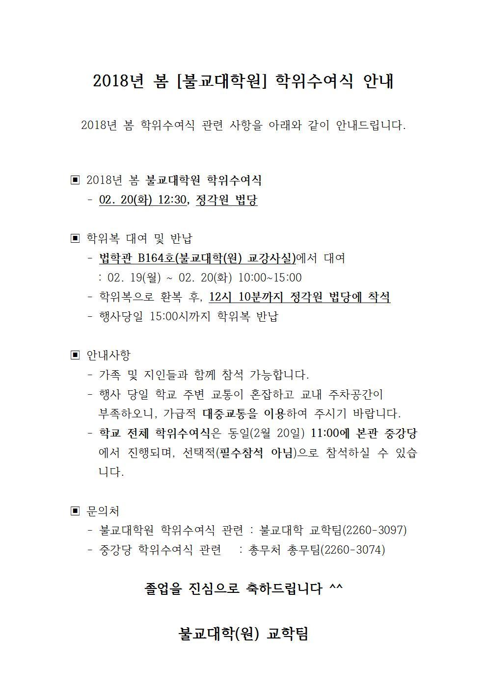 (홈페이지 공지)2018년 봄 학위수여식 안내(불대원)001