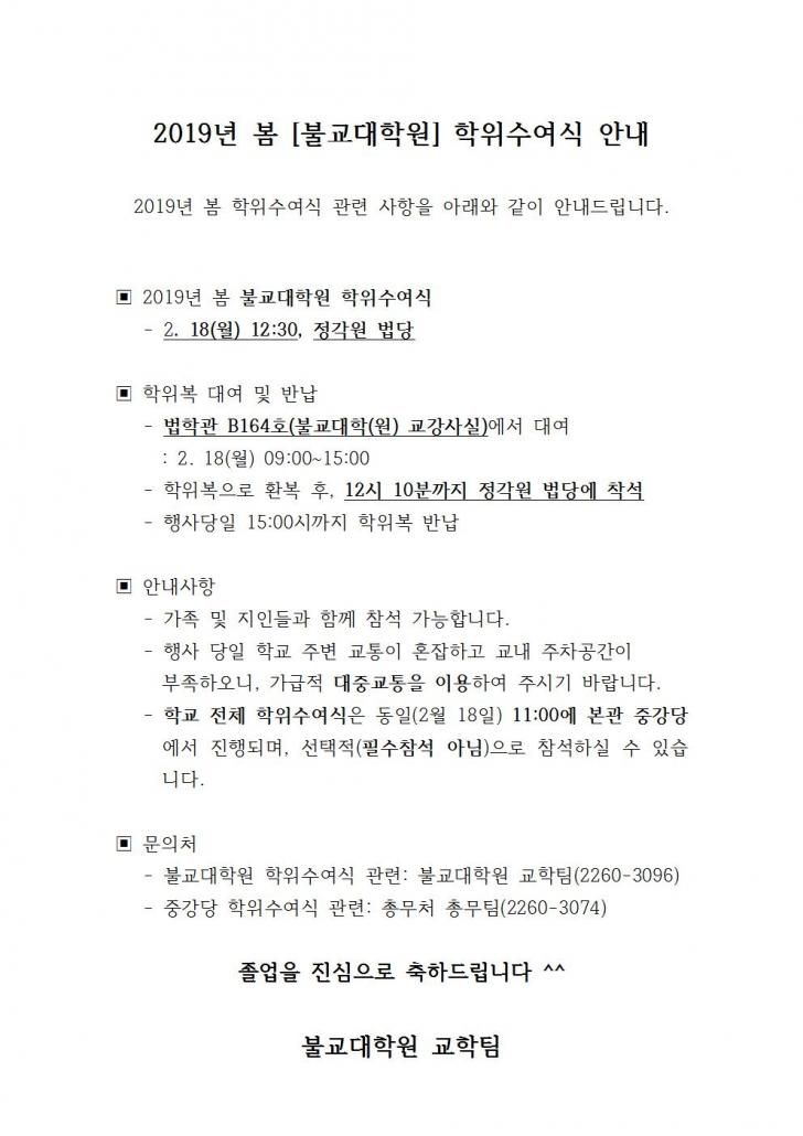 (홈페이지 공지)2019년 봄 학위수여식 안내(불대원)001