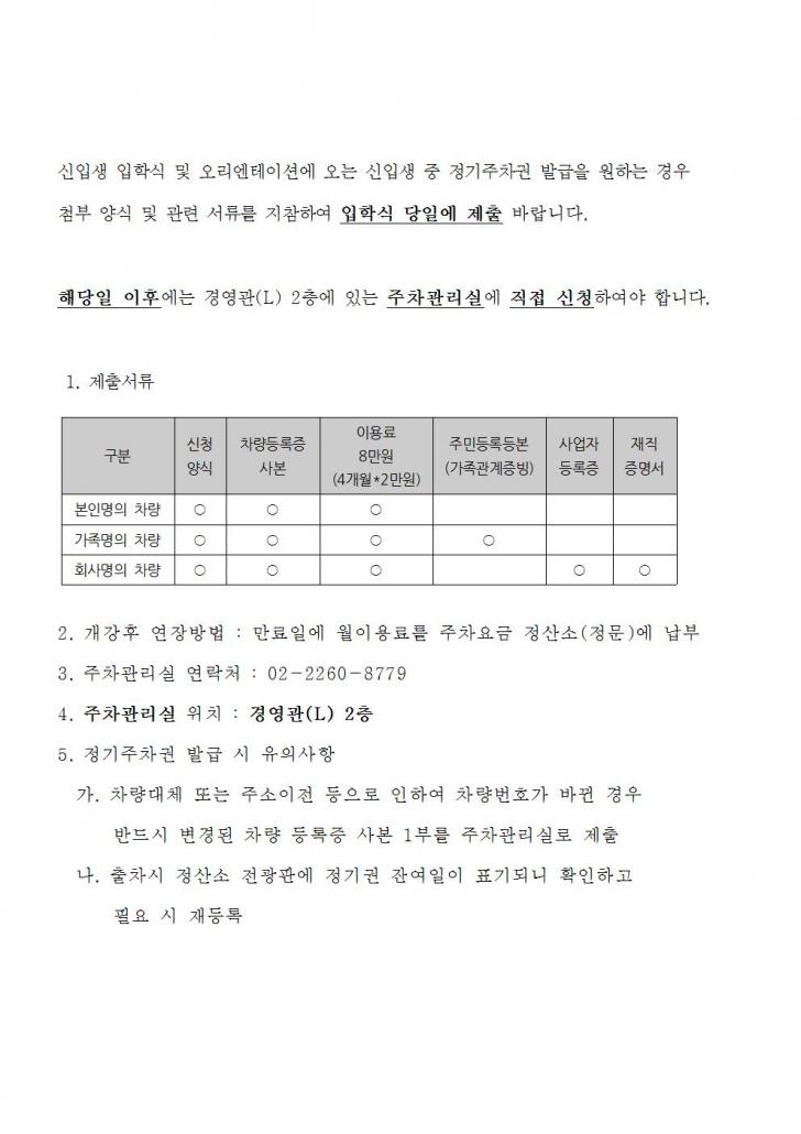 (홈페이지 공지)2019-전기 신입생 정기주차권 안내001