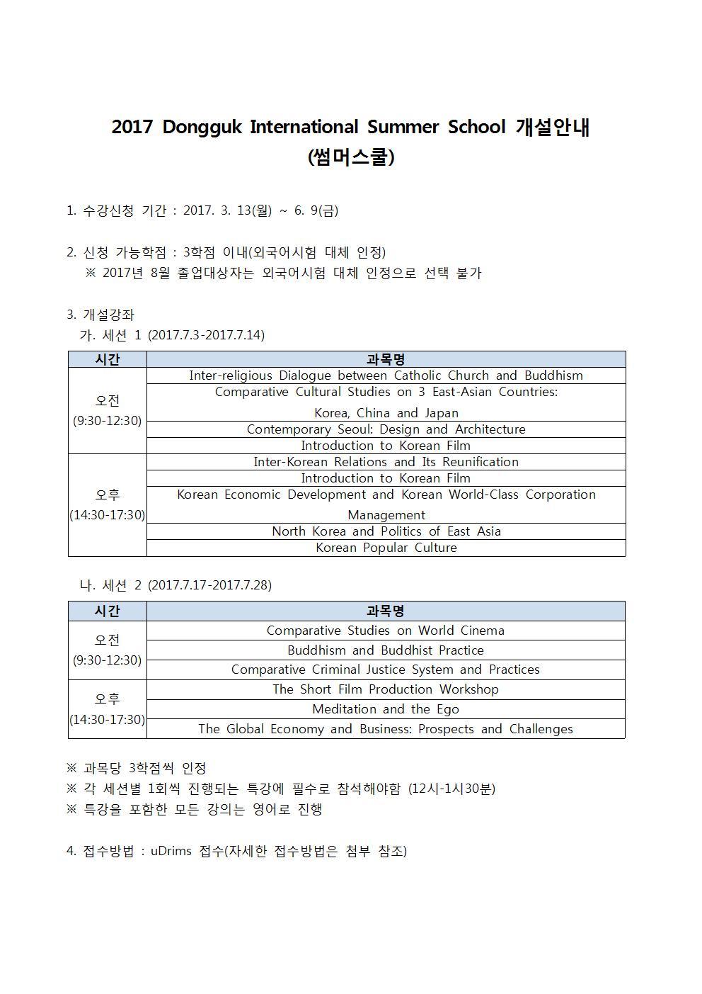 2017 Dongguk International Summer School 개설안내001
