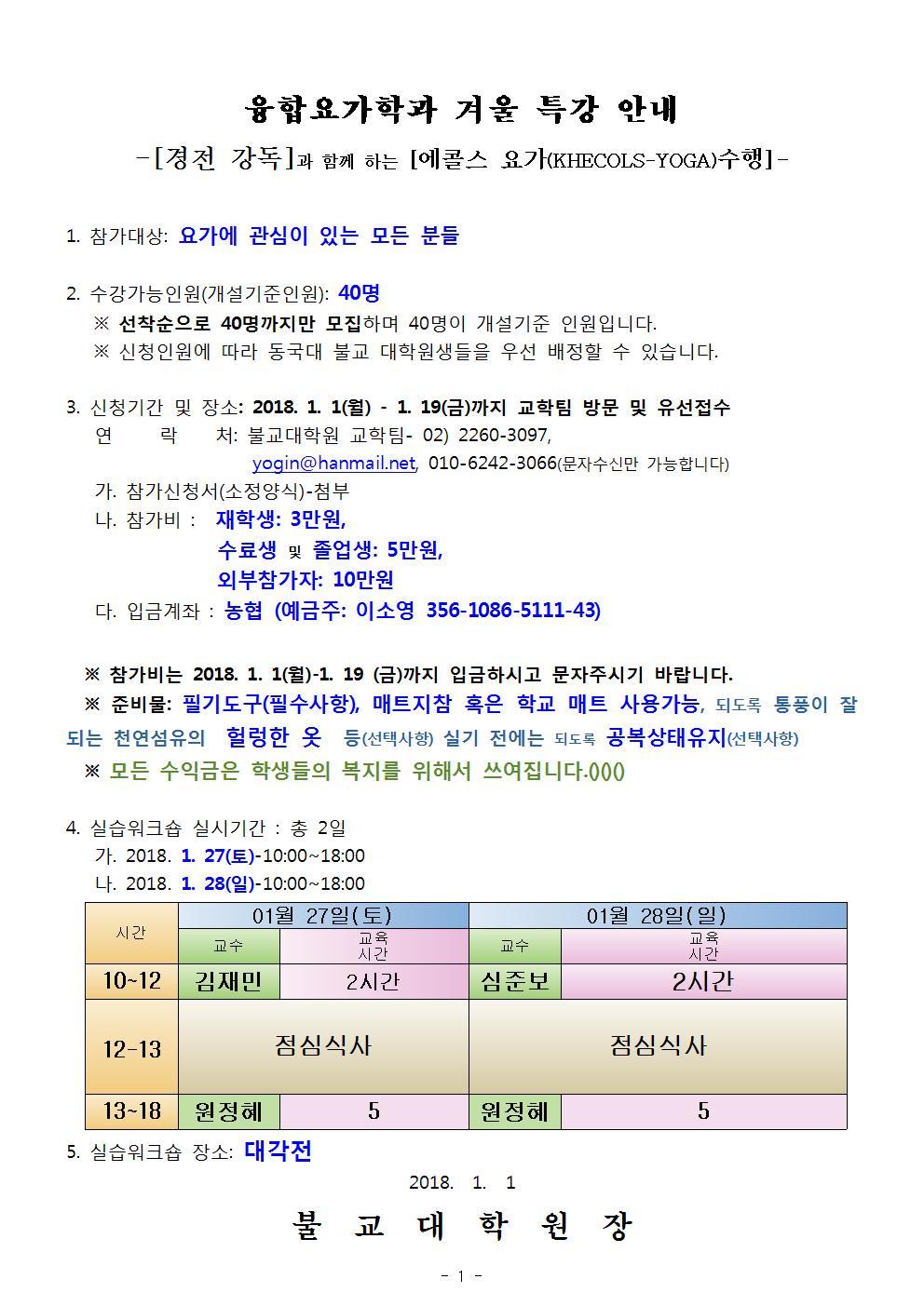 2018년 융합요가과 겨울특강 안내문001