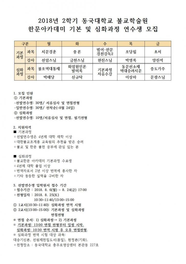 2018년 2학기 모집 공고문_인터넷탑재용001