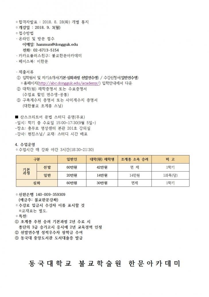 2018년 2학기 모집 공고문_인터넷탑재용002
