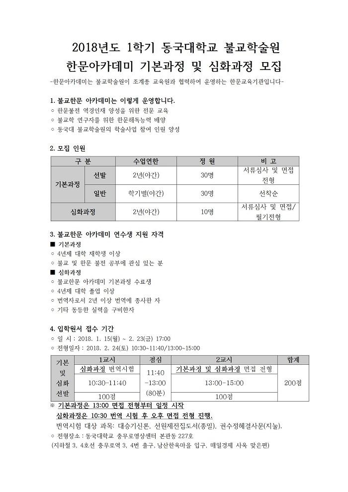2018 1학기 한문아카데미_모집공고문001
