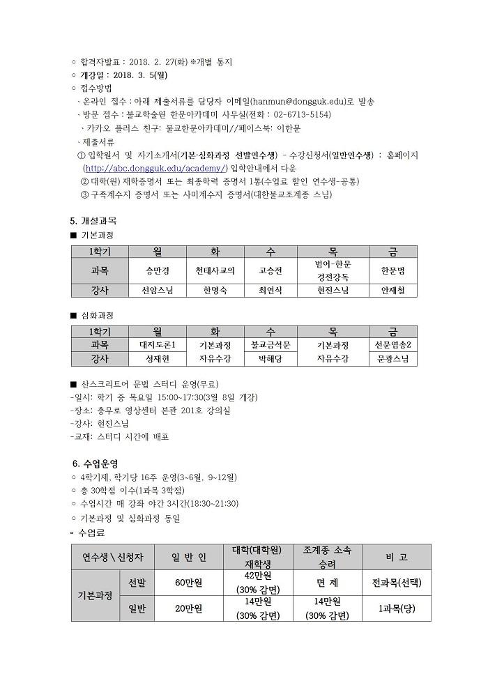 2018 1학기 한문아카데미_모집공고문002