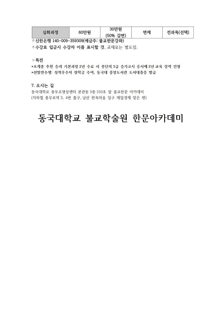 2018 1학기 한문아카데미_모집공고문003
