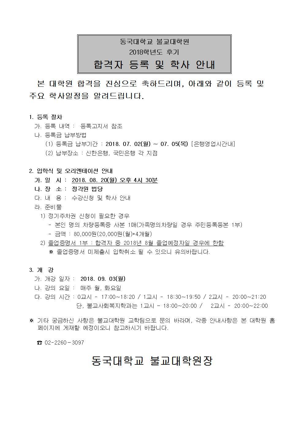 (2018.06.) 합격자 안내문(후기)001