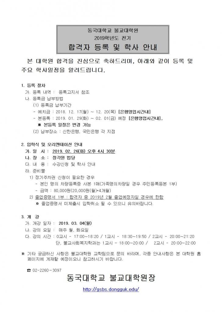 (2018.12.) 합격자 안내문(후기)001