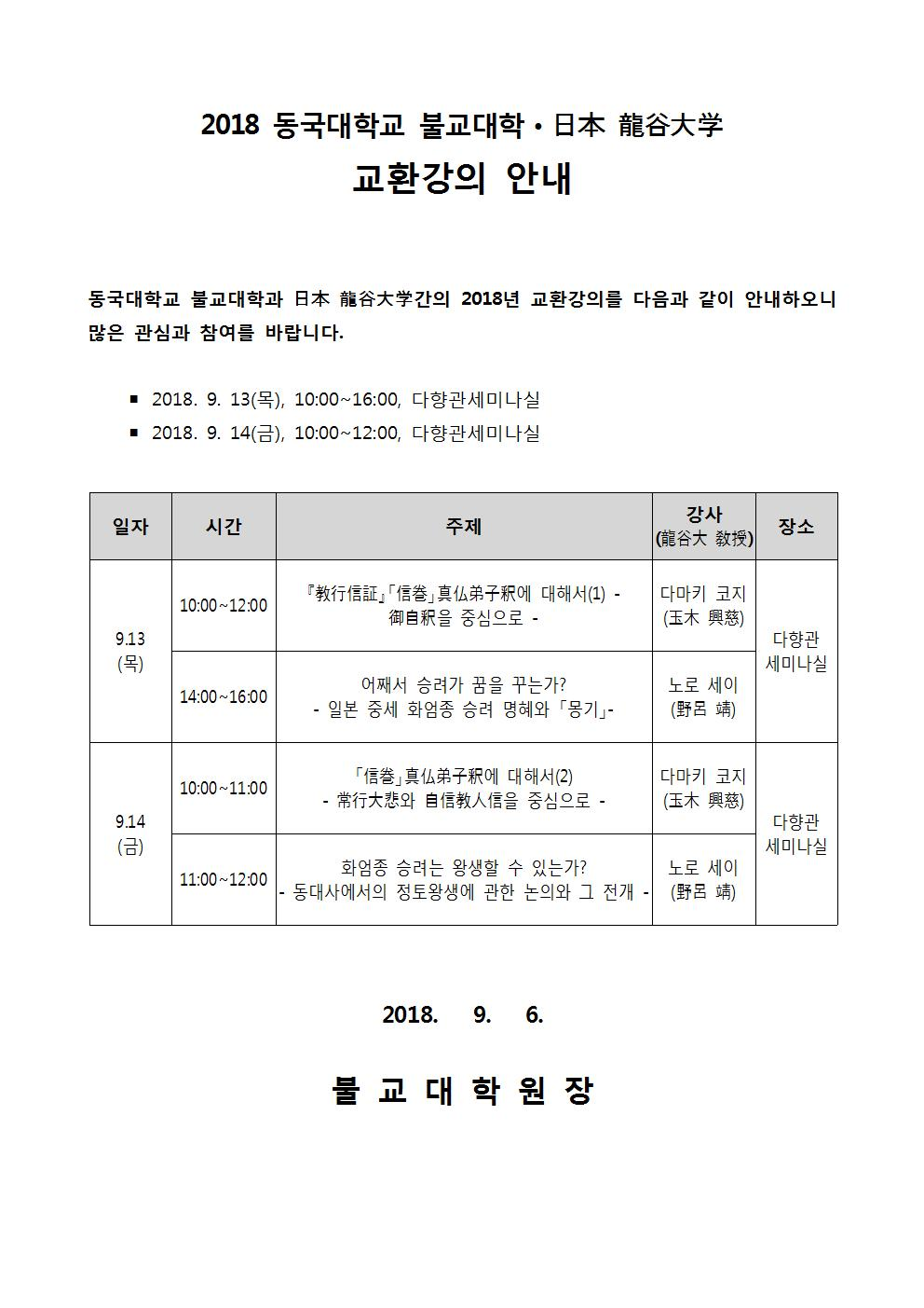 2018_용곡대교환강의계획 공고문(홈페이지)001