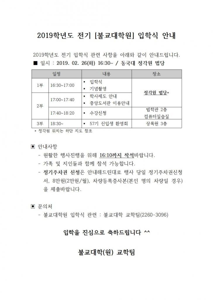 2019학년도 전기 입학식 안내(불대원)001